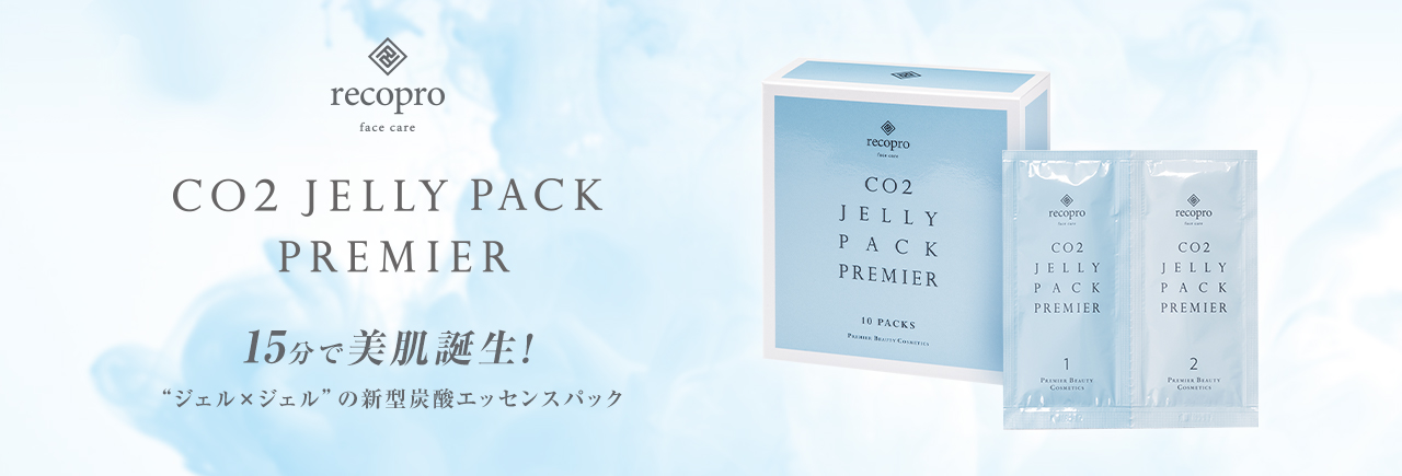 "recopro face care CO2 JELLY PACK PREMIER 15分で美肌誕生!""ジェル×ジェル""の新型炭酸エッセンスパック"